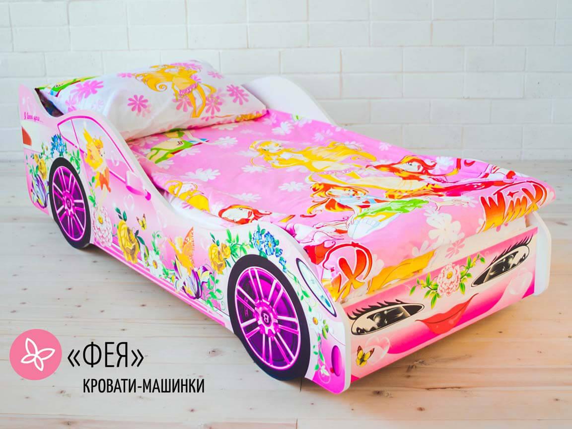 Кровать-машина_Фея