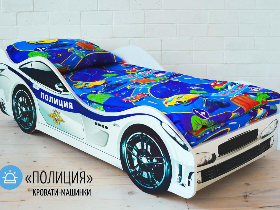 Кровать-машина_Полиция