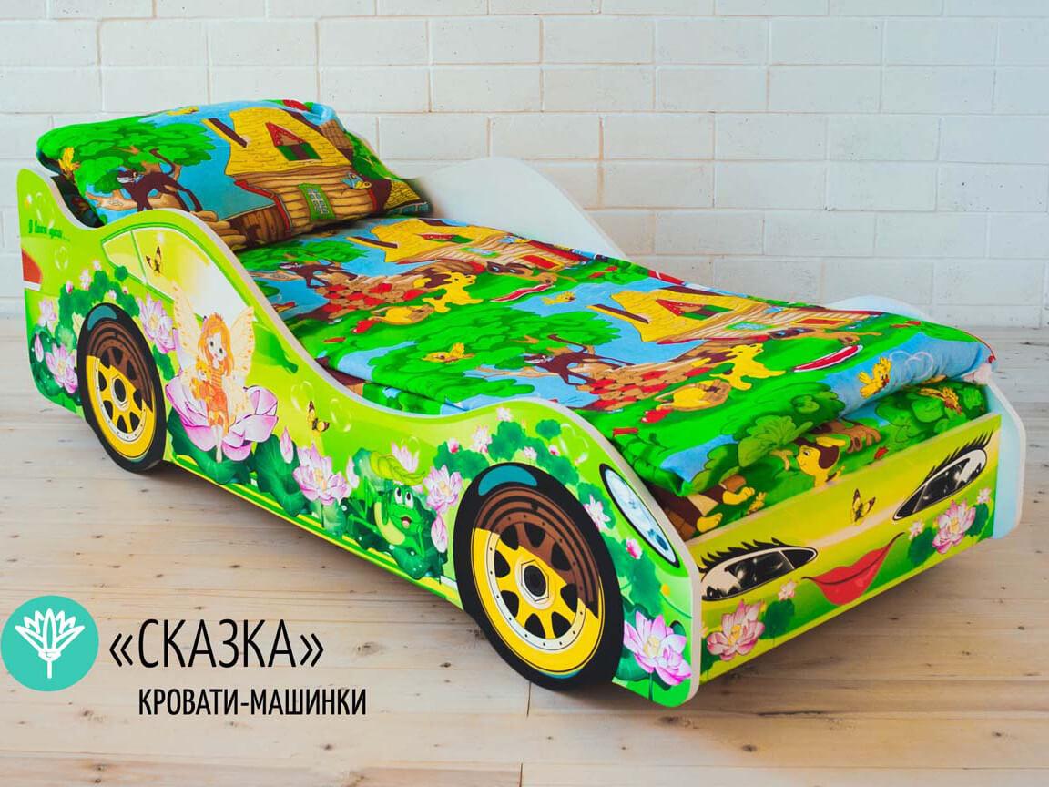 Кровать-машина_Сказка