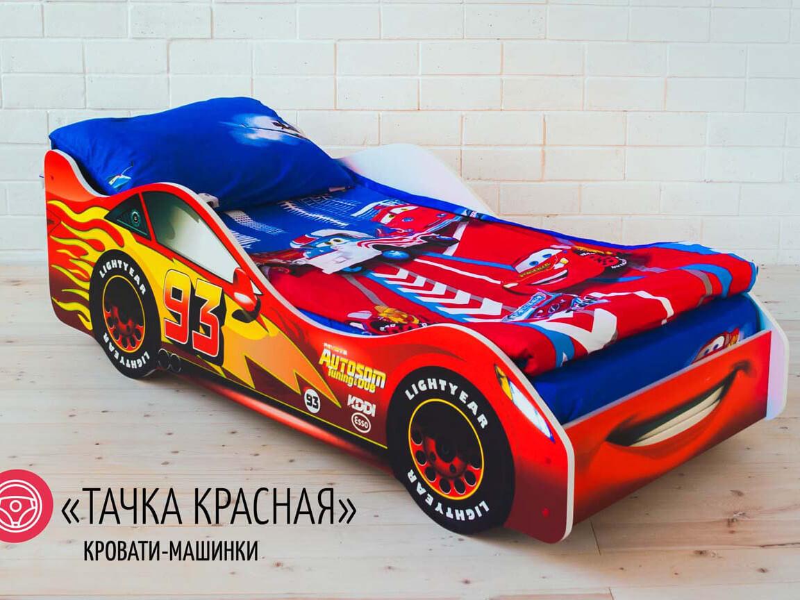 Кровать-машина_Тачка_красная