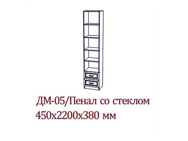 ДМ-05_Пенал_со_стеклом_450х2200х380_мм