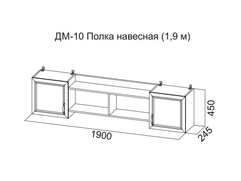 ДМ-10_Навес_1900х450х300_мм