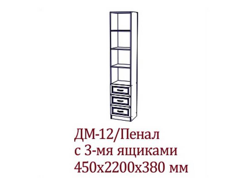 ДМ-12_Пенал_с_3_ящиками_450х2200х380_мм