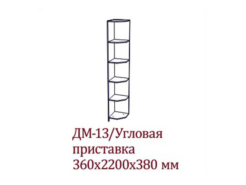 ДМ-13_Угловая_приставка_360х2200х360_мм
