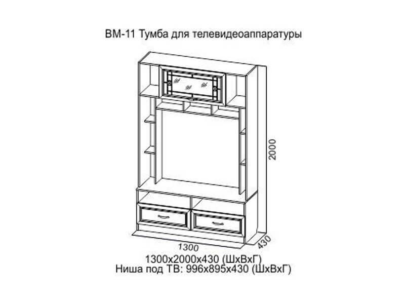 ВМ11_Модуль_под_ТВ_1300x430x2000_мм
