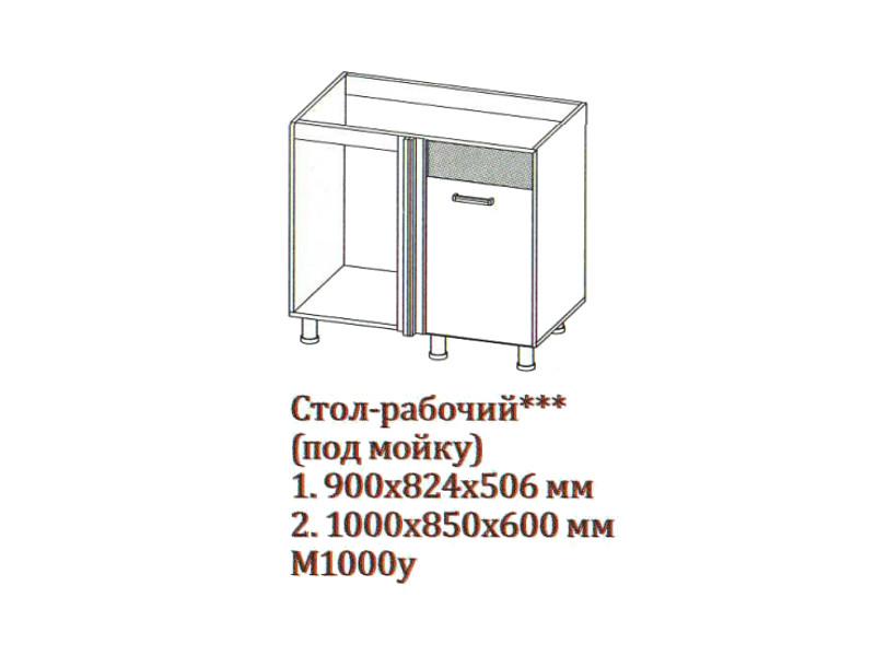 Стол-рабочий_1000_угловой_под_мойку_М1000у_900х824х506