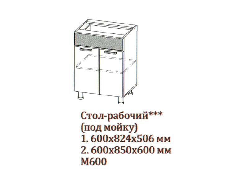 Стол-рабочий_600_под_мойку_М600_600х824х506