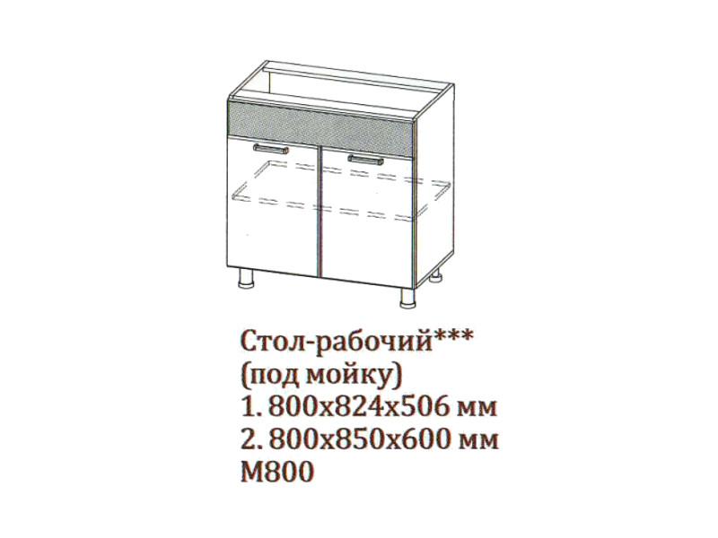 Стол-рабочий_800_под_мойку_М800_800х824х506