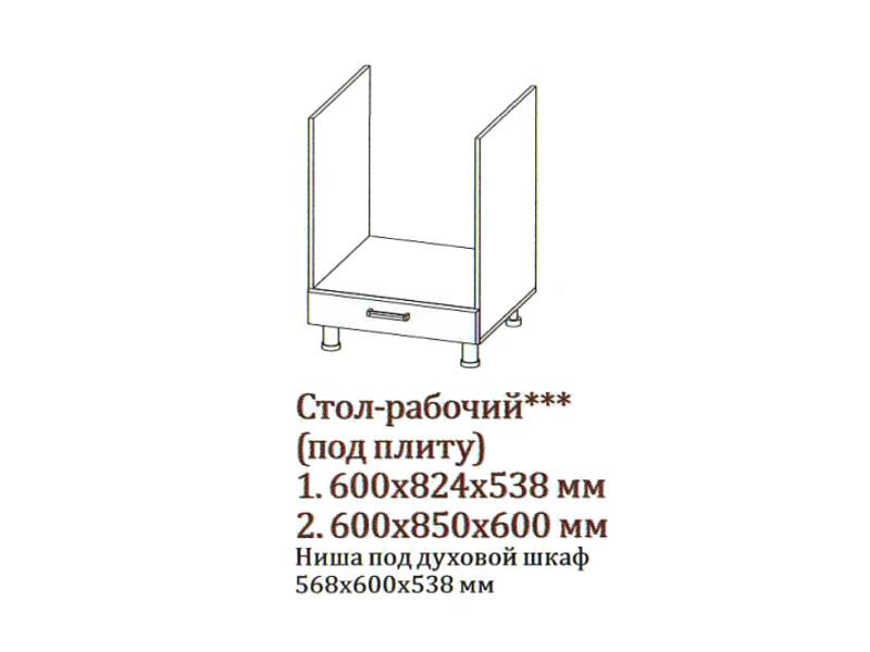 Стол-рабочий_600_под_плиту_С600п_600х824х538