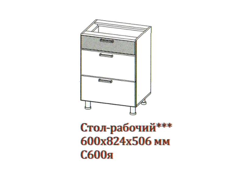 Стол-рабочий_600_с_ящиками_С600я_600х824х506