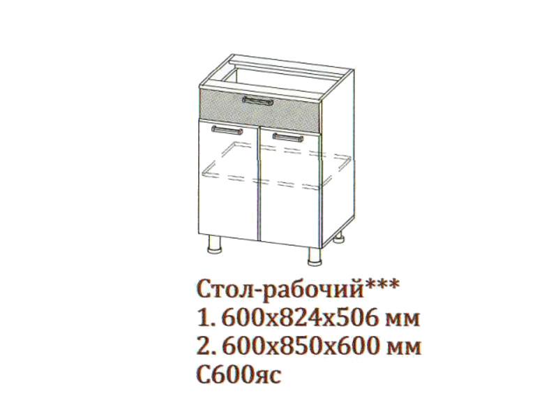 Стол-рабочий_600_с_ящиком_и_створками_С600яс_600х824х506