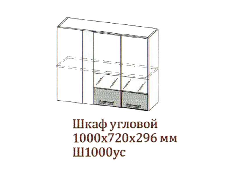 Шкаф_навесной_850-720_угловой_со_стеклом_Ш1000ус-720_1000х720х296