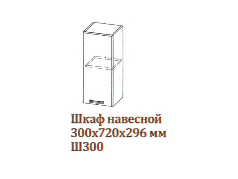 Шкаф_навесной_300-720_Ш300-720_300х720х296_Дуб_Сонома