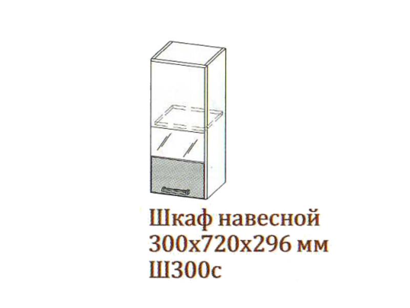 Шкаф_навесной_300-720_со_стеклом_Ш300с-720_300х720х296
