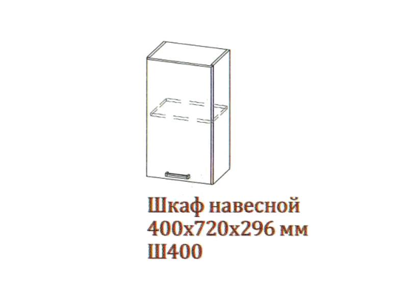Шкаф_навесной_400-720_Ш400-720_400х720х296_Дуб_Сонома