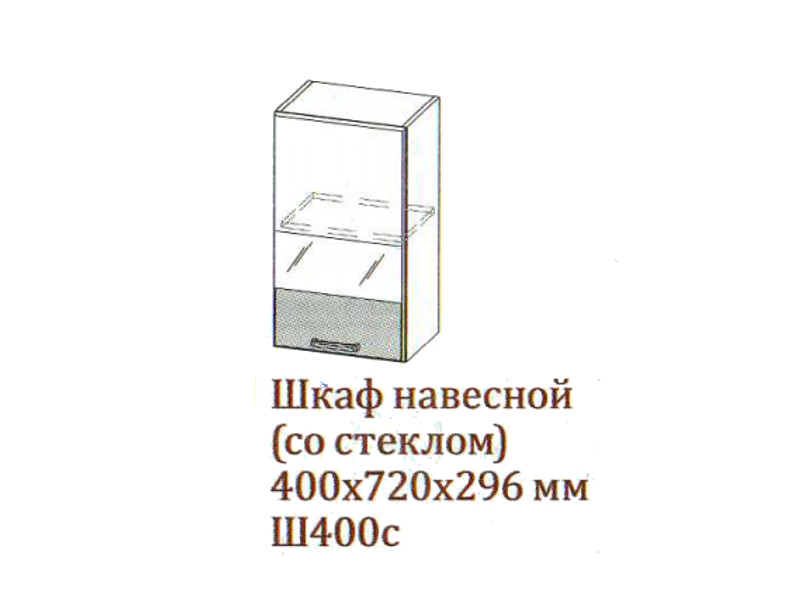 Шкаф_навесной_400-720_со_стеклом_Ш400с-720_400х720х296