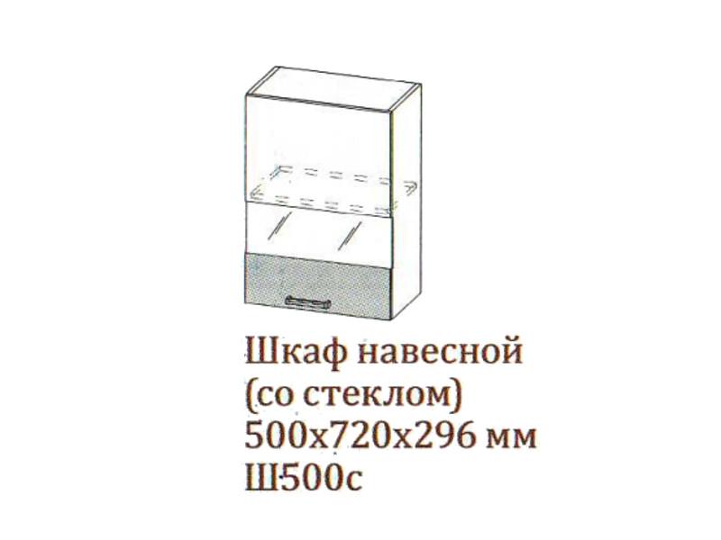 Шкаф_навесной_500-720_со_стеклом_Ш500с-720_500х720х296