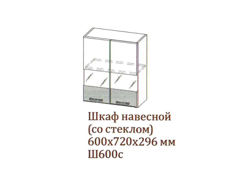 Шкаф_навесной_600-720_со_стеклом_Ш600с-720_600х720х296