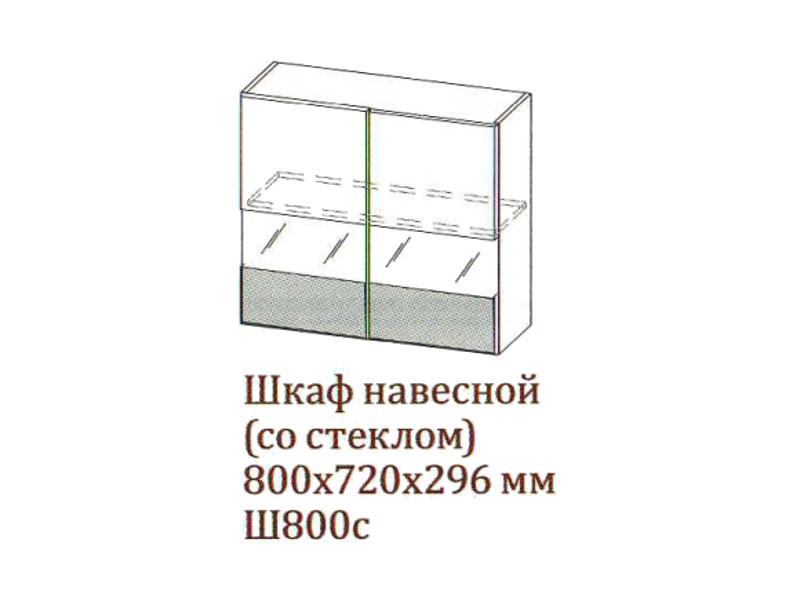 Шкаф_навесной_800-720_со_стеклом_Ш800с-720_800х720х296