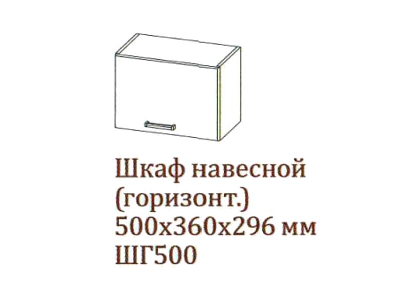 Шкаф_навесной_500-360_горизонтальный_ШГ500-360_500х360х296_Дуб_Сонома