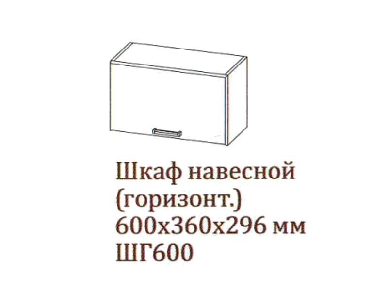 Шкаф_навесной_600-360_горизонтальный_ШГ600-360_600х360х296_Дуб_Сонома
