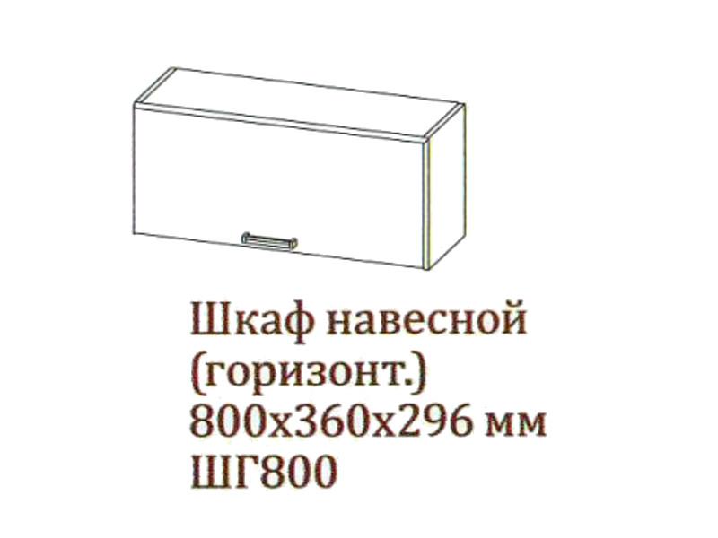 Шкаф_навесной_800-360_горизонтальный_ШГ800-360_800х360х296_Дуб_Сонома