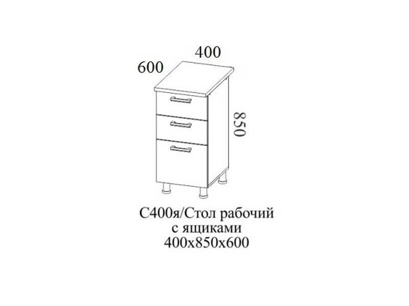 Стол-рабочий_400_с_ящиками_С400я_850х400х438-600