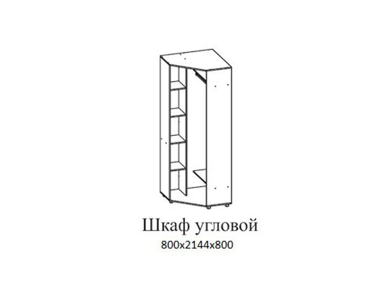 Шкаф_угловой_800х2144х800